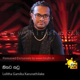 Hithata Thatu - Lolitha Gamika Karunathilake