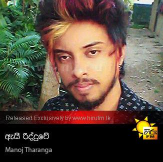 Ai Ridduwe - Manoj Tharanga