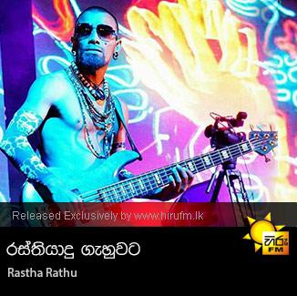 Rasthiyadu Gahuwata - Rastha Rathu