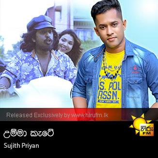 Umma kate - Sujith Priyan