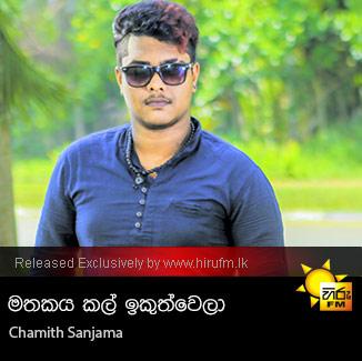 Mathake Kal Ikuth Wela - Chamith Sanjama