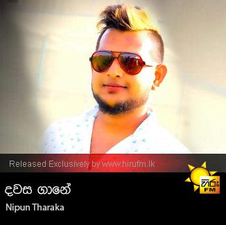 Dawasa Gaane - Nipun Tharaka