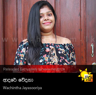 Adare Wedana - Wachintha Jayasooriya