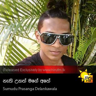 Nathi Unath Mage Athe - Sumudu Prasanga Delankawala