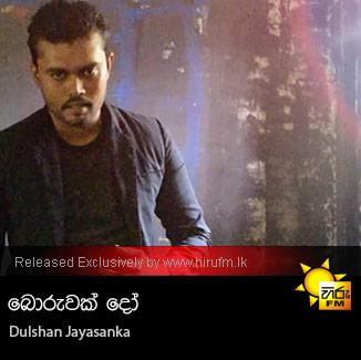 Boruwak Do - Dulshan Jayasanka