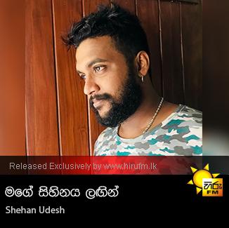 Awasaana Mohothe - Shehan Udesh - Hiru FM Music Downloads