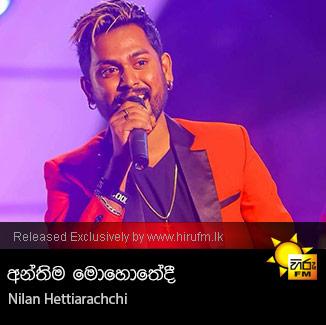 Anthima Mohothedi - Nilan Hettiarachchi - Hiru FM Music Downloads