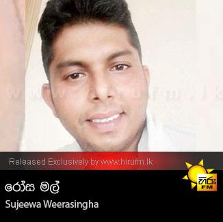Rosa Mal - Sujeewa Weerasingha
