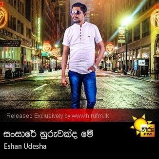 Sansare Huruwakda Me - Eshan Udesha