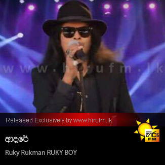 Adare - Ruky Rukman RUKY BOY