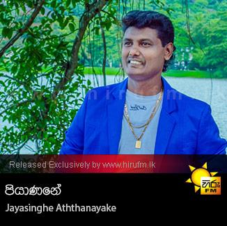 Piyanane - Jayasinghe Aththanayake