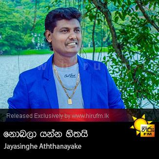 Nobala Yanna Hithayi - Jayasinghe Aththanayake