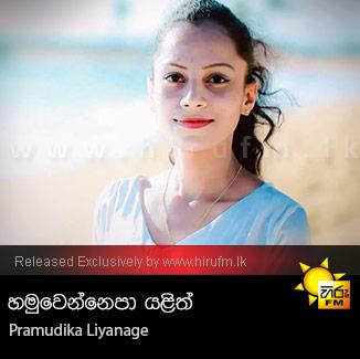 Hamuwennepa Yalith - Pramudika Liyanage