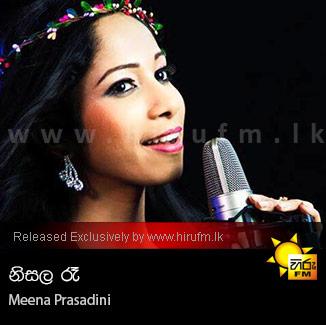 Nisala Rea - Meena Prasadini