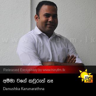 Amma Wage Kauruth Ne - Danushka Karunarathna