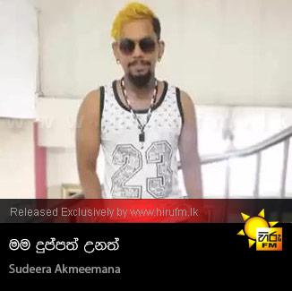 Mama Duppath Unath - Sudeera Akmeemana