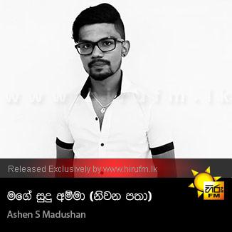 Mage Sudu Amma (Niwana Patha) - Ashen S Madushan