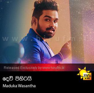 Devi Pihitai Maduka Wasantha Hiru Fm Music Downloadssinhala