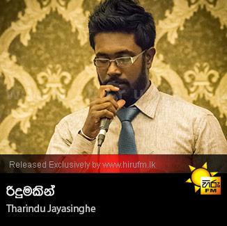 Ridumakin - Tharindu Jayasinghe