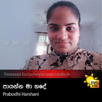 Payana Ma Hade - Prabodhi Harshani