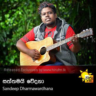 Saththamai Wedana - Sandeep Dharmawardhana