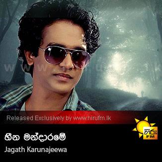 Heena Mandarame - Jagath Karunajeewa