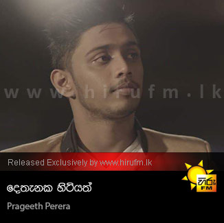 Dethanaka Hitiyath - Prageeth Perera