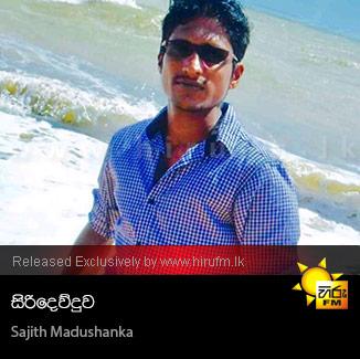 Siridevduwa - Sajith Madushanka