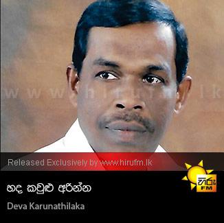 Hada Kaulu Arinna - Deva Karunathilaka
