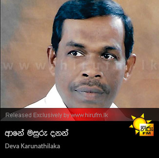 Ane Masuru Danan - Deva Karunathilaka