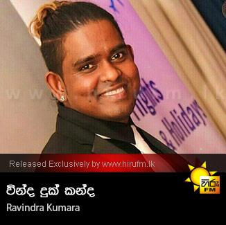 Winda Duk Kanda - Ravindra Kumara