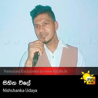 Sihina Wile - Nishshanka Udaya
