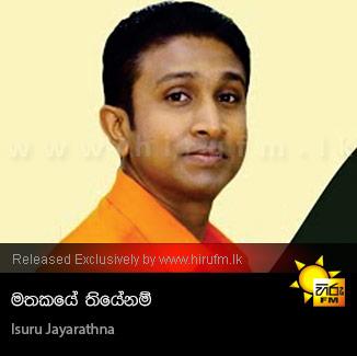 Mathakaye Thiyenam - Isuru Jayarathna