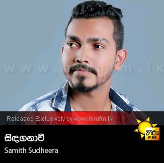 Sidaganawi (Saba Adare) - Samith Sudheera