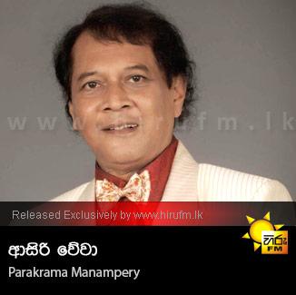Asiri Wewa - Parakrama Manampery