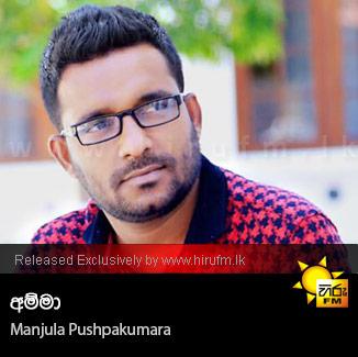 Amma - Manjula Pushpakumara