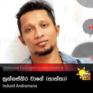 Hunnasgira Waage - Indunil Andramana