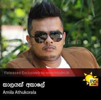 Kalayak Akale - Amila Athukorala