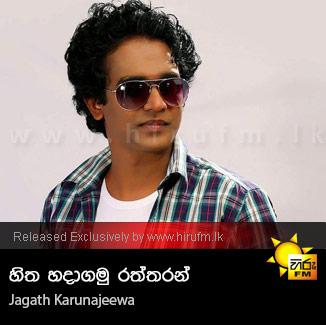 Hitha Hadagamu Raththaran - Jagath Karunajeewa