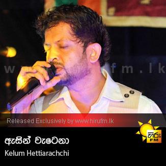 Asin Watena (Bidee Giya Heenayak) - Kelum Hettiarachchi