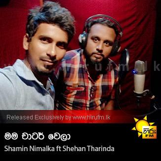Mama Chater Wela - Shamin Nimalka ft Shehan Tharinda