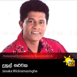Duhul Saluwaka - Janaka Wickramasingha