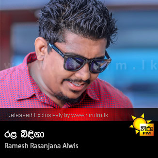 Rala Bidina - Ramesh Rasanjana Alwis