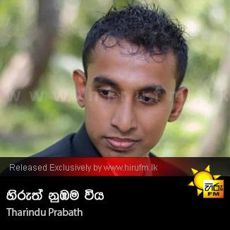 Hiruth Nubama Wiya - Tharindu Prabath