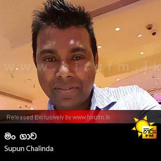 Man Gaawa - Supun Chalinda