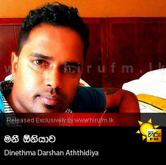 Money Oniyawa - Dinethma Darshan Aththidiya