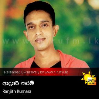 Adare Tharam - Ranjith Kumara
