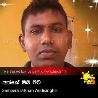 Akke Oba Mata - Sameera Dilshan Wedisinghe