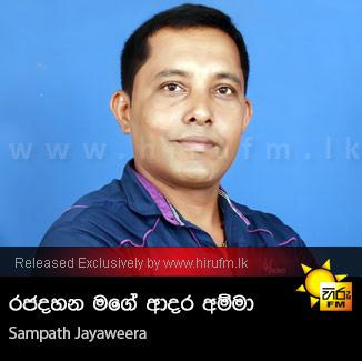 Rajadahana Mage Adara Amma - Sampath Jayaweera