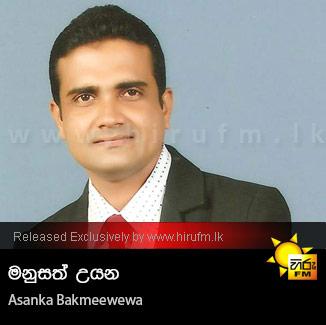 Manusath Uyana - Asanka Bakmeewewa